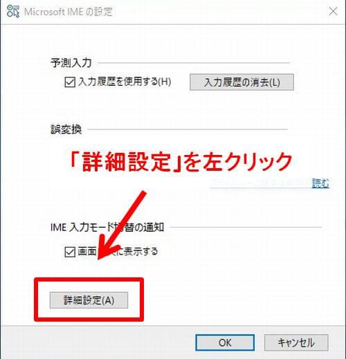 Microsoft IMEの設定画面の「詳細設定」を選択する画面