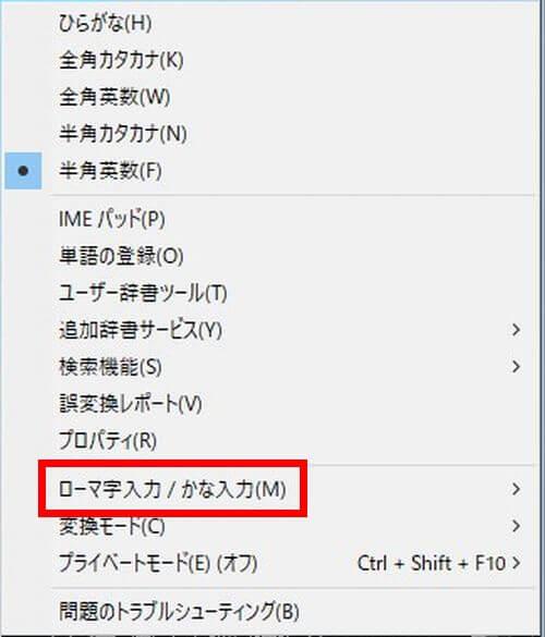 Windows10の「カタカナひががな | ローマ字」のメニューの画面の画像