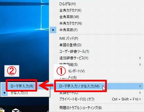ウィンドウズ10のローマ字入力の設定画面