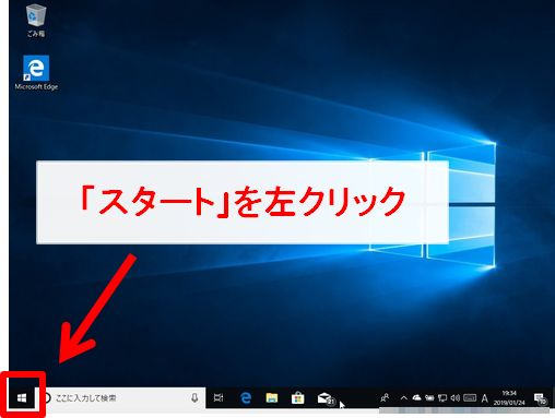 Windows10のスタートメニューのアイコンの位置を説明している画像