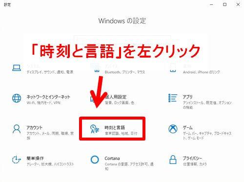Windowsの設定画面の「時刻と言語」の位置をしるした画像