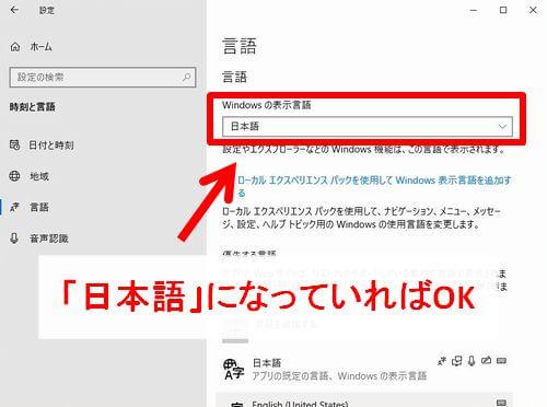 言語に日本語が選択されているか確認しているWindows10の画面