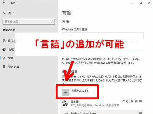 日本語の言語を追加する設定画面の画像
