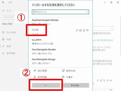 Windowsに登録する「日本語」を見つける画面