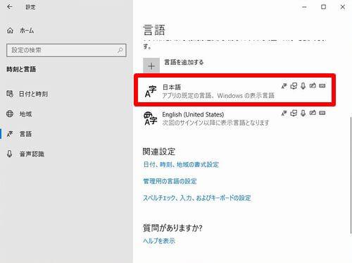 ウィンドウズで優先して使う言語が日本語を設定している画面の画像