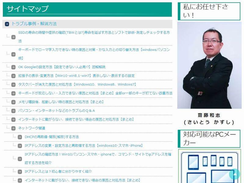 HTMLのサイトマップの画像