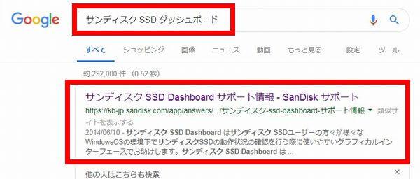 SanDisk(サンディスク)のSSD診断ツールをGoogleで検索する画面