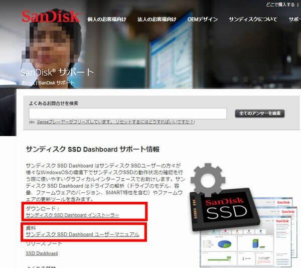 SanDisk(サンディスク)のSSD診断ツールのサンディスク SSD ダッシュボードがダウンロードできるページの画面