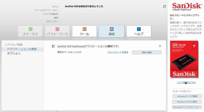 サンディスク SSD ダッシュボードをインストールし、起動した時の画面