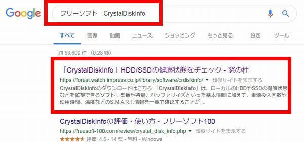フリーソフトのCrystalDiskInfoをGoogleで検索した画面