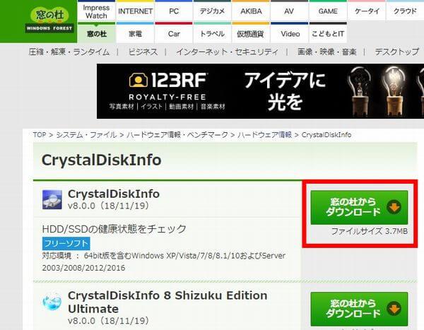 窓の杜でCrystalDiskInfoをダウンロードする画面