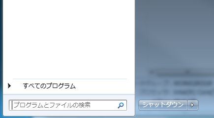 Windows7のスタートメニュー