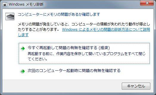 Windows7のメモリ診断の画面