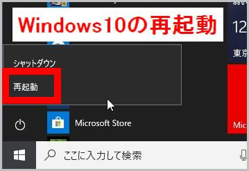 Windows10の再起動画面の画像