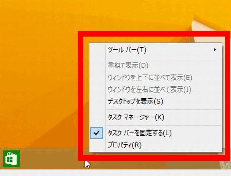 ウィンドウズ8のタスクバーを変更するためのメニュー画面の画像