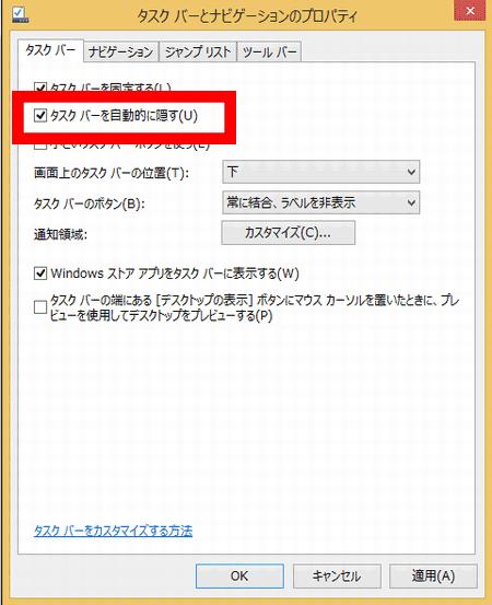 Win8のタスクバーの設定画面で「タスクバーを自動で隠す」の設定部分の説明画像