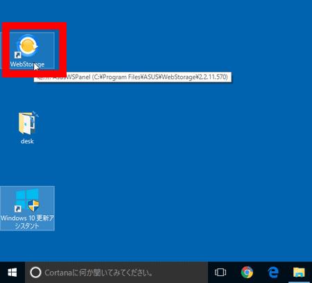 タスクバーにアイコンを追加する時のアイコンをクリックした画像