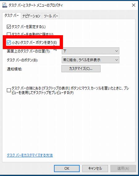 タスクバーの設定メニューの「小さいタスクバーボタンを使う」の設定の画像