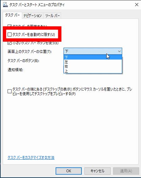 「タスクバーを自動的に隠す」の設定をオフにしている状態の設定画面