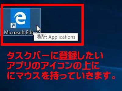 Windows10のデスクトップ画面でアプリアイコンにマウスを持って行った画像