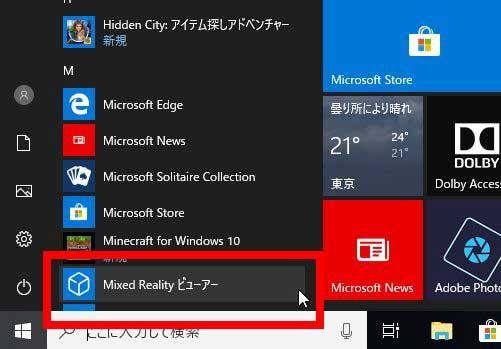 Windows10のスタートメニューを開いてアプリを選択している画像