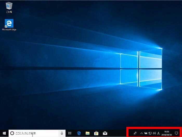 Windows10の通知領域の場所を記した画像