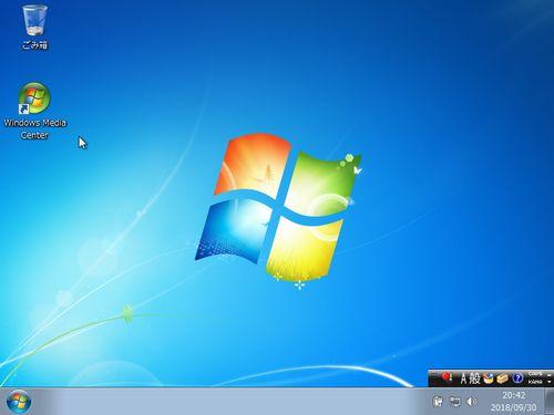 ウィンドウズ7のデスクトップの画面
