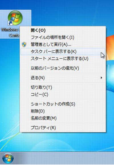 デスクトップ上のアイコンをタスクバーに登録する方法