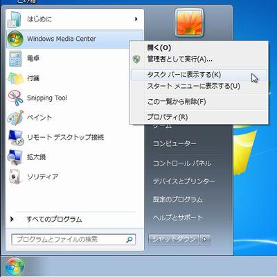スタートメニューの中のアイコンをタスクバーに登録する画面