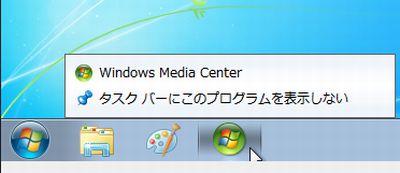 タスクバーのアイコンを消すための設定画面