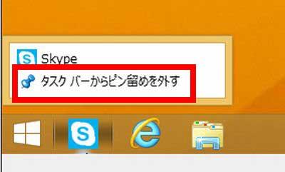 ウィンドウス8.1でメニューを表示した画像