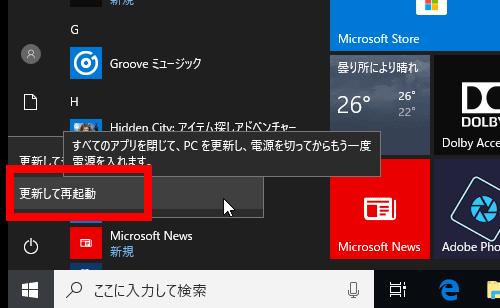 Windows10で、Windowsアップデートの更新後、再起動する画面