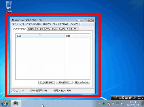 WINDOWS7のWindowsタスクマネージャーが起動した画像