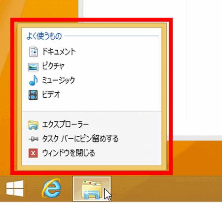 タスクバーに表示されたエクスプローラーのアイコンを右クリックした画像