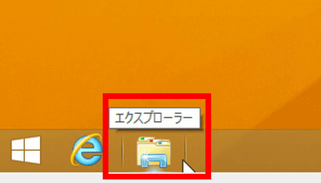 タスクバーにエクスプローラーのアイコンが表示された画像