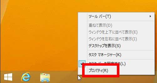 Windows8.1のタスクバーで右クリックした画像