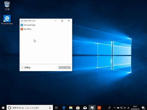 Windows10のタスクマネージャーの画面を開いた画像