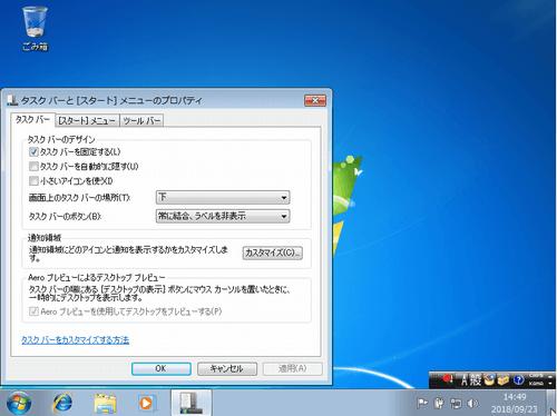 Win7でタスクバーの設定画面が表示された状態の画像