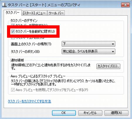 タスクバーを自動的に隠すの設定がオンになっている状態の画像