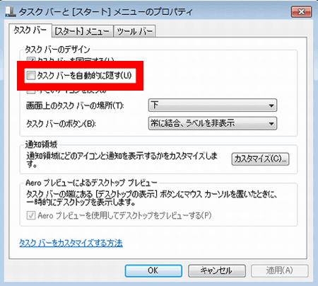 タスクバーが常に表示される設定になっている状態の画面の画像