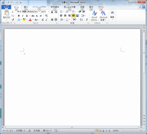 マイクロソフトのWORD(ワード)の起動画面